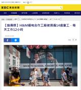 http://news.ebc.net.tw/news.php?nid=33526&utm_referrer=https%3A%2F%2Fwww.google.se%2F&noredirect=1